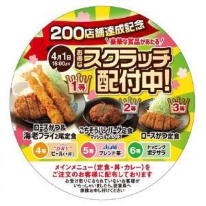 「松のや」で200店舗記念! 豪華定食が当たるスクラッチやってるよ~。