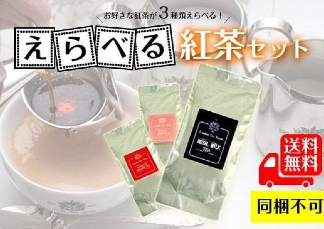 送料無料!自宅で本格紅茶を。 ロンドンティールームが「えらべる紅茶3種セット」販売
