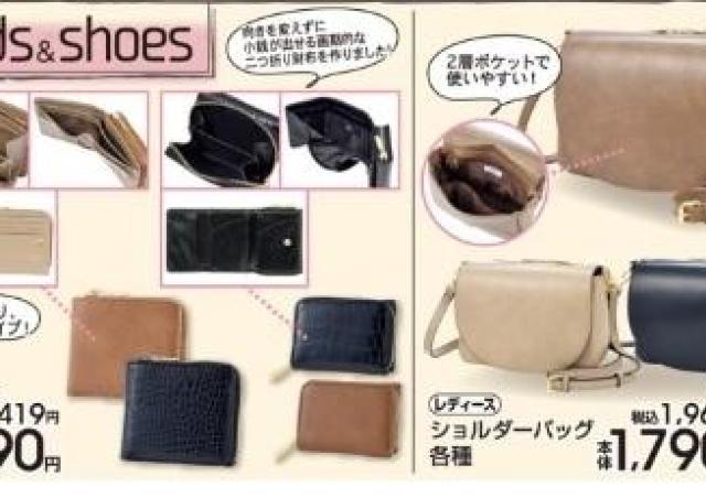 大人気のショルダーバッグと財布も! しまむらにプチプラのあやさん商品が大量入荷してるよ。