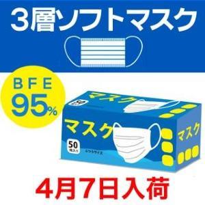 50枚入り箱マスクを税込3000円で 「マスク1枚1円キャンペーン」の会社が緊急販売