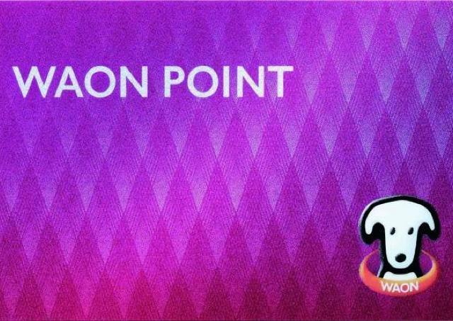 ガーン...「WAON POINTカード」の特典が変更。 なぜ?イオンに聞いてみた。
