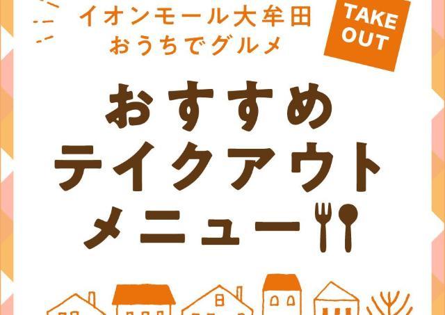 イオンモール大牟田のお店グルメをお家でも楽しもう!