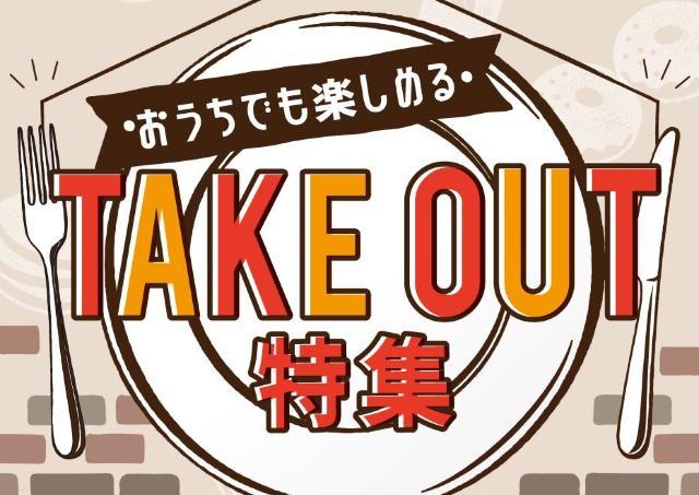おうちごはんをもっと楽しく!  イオンモール広島祇園の「TAKEOUT特集」
