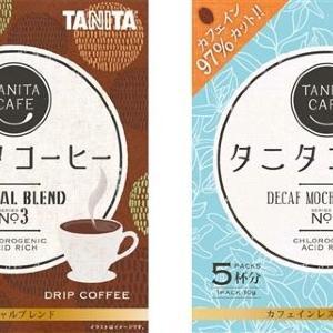 賞味期限近いから破格で! タニタコーヒー、いまめっちゃ安いよ。