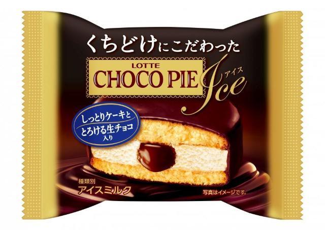 外はパリッとチョコ、中はとろける生チョコ 「チョコパイアイス」ファミマで買えるよ。