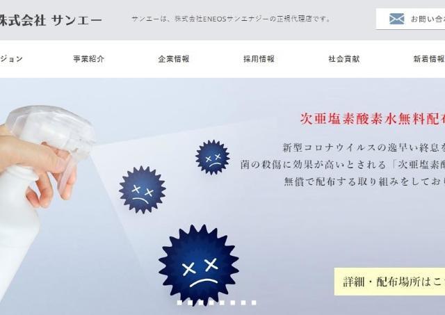 サンエーが除菌効果の「次亜塩素酸水」を無料で配布 関東の2か所で