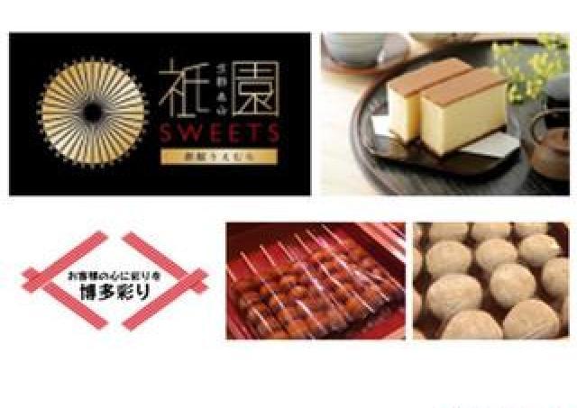 イオンモール広島祇園に、今すぐ食べたい人気スイーツ大集合!