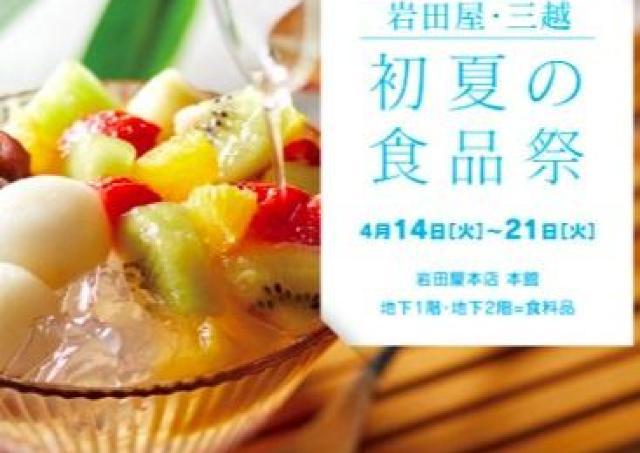 目にもおいしい初夏のスイーツ&グルメ、岩田屋本店に勢ぞろい!