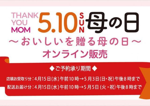 母の日のギフトをおうちで探せる!名古屋タカシマヤのオンライン販売