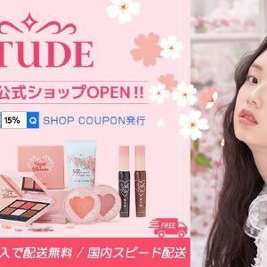 Qoo10に「ETUDE」公式ショップがオープン! お得なセール&クーポンもらえるよ~。