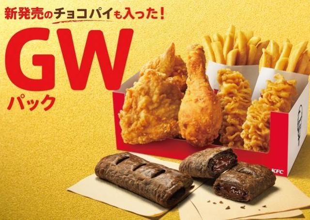 KFCに620円もお得な「GWパック」! 人気メニューと新登場の「チョコパイ」入り