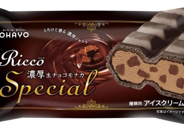 チョコづくしのスペシャルなアイスモナカ ファミマ限定で登場だよ~。