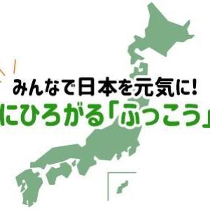 北海道、新潟、福井、大分、熊本、長崎...特産品詰め合わせ「復袋」で生産者を応援!
