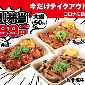 好評!今だけのコスパ抜群「399円 特別弁当」、肉メニューの充実ぶりに感謝。