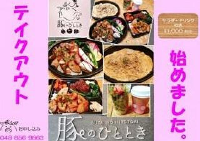 埼玉のレストラン「豚のひととき」がテイクアウト開始