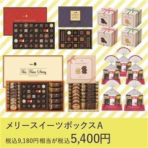 メリーチョコがWEB上で魅力的な「スイーツボックス」販売中! 3500円以上もお得だよ
