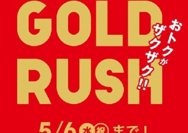 最大80%オフ! ロフトネットストアで「GOLD RUSH」セール、お得ザクザク。