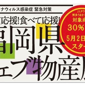 福岡県が「ウェブ物産展」開催中! 30%オフ商品もあってお得。