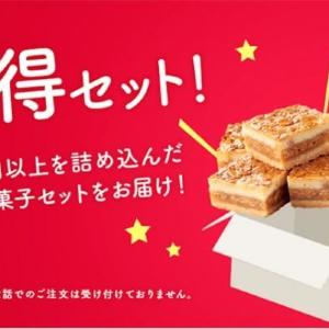 「ウイッシュボン」で1万円以上のお菓子セットが5400円! 送料も無料だよ。