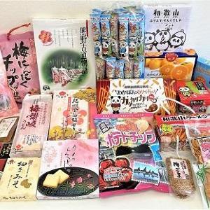半額&送料無料だって!? 和歌山のお土産セットのお取り寄せ、お得すぎでしょ。
