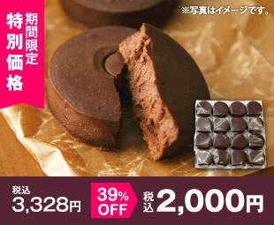 チョコ・スフレ16個セットが2000円! 北海道「ジョリ・クレール」お得に買って応援!