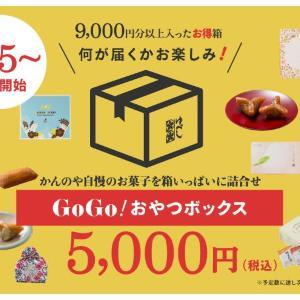 9000円分が入って5000円だって!? 福島のお菓子屋さんがお得なセット販売してるよ。【追記あり】
