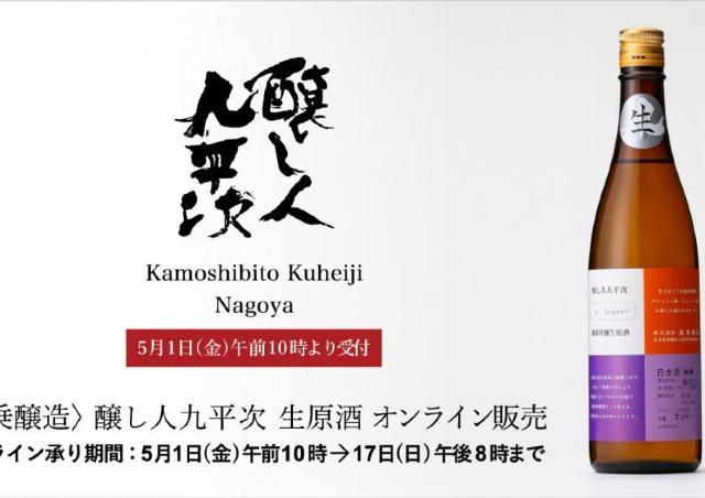 萬乗醸造の「醸し人九平次」搾りたて生原酒、オンライン販売中!