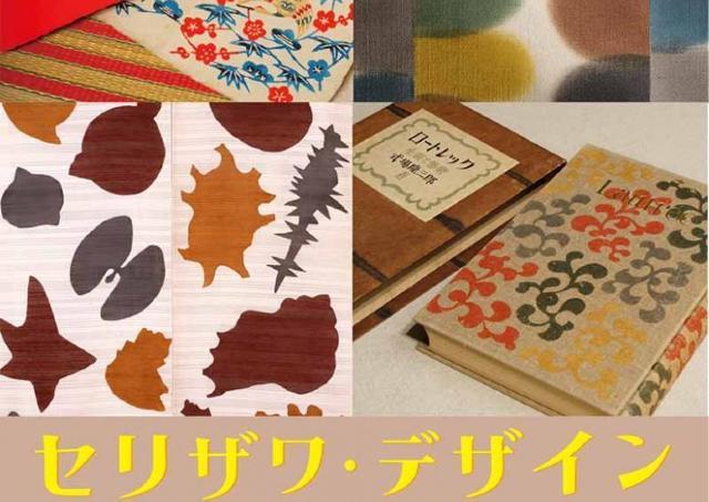 おしゃれでレトロモダンな芹沢デザイン 静岡市立芹沢銈介美術館で企画展