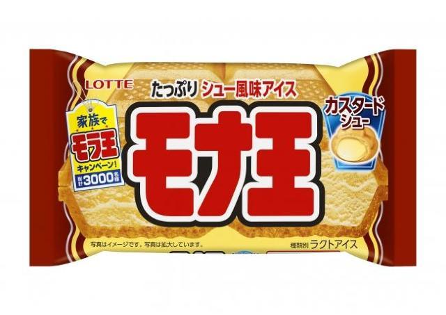 カスタードシューの味わいをアイスで! モナ王に新味登場。