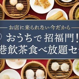 人気15種が食べられる「香港飲茶」セットがすごい! 自宅で食べ放題気分を味わって。