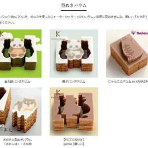 パンダの「型ぬきバウム」入ってるかも! 可愛いお菓子セット今なら半額だよ。