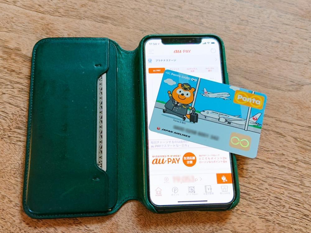 連携 ポンタ カード au