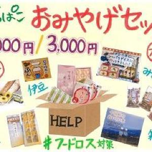 「大量に余っています」とSOS 伊豆箱根鉄道のおみやげ、大量に詰め込みました!