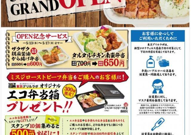 炭火焼弁当のテイクアウト専門店がオープン
