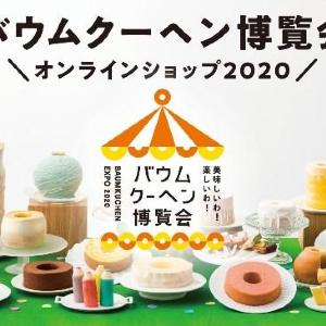 ご当地バウムやバウムクーヘン博覧会の「詰め合わせトート」 ネット発売されるよ~!