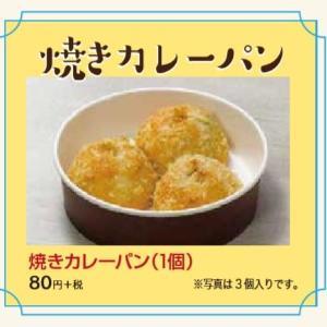 「モチモチでうまい」「中のカレーがおいしい」 ロイホの80円メニュー、テイクアウトしよ。