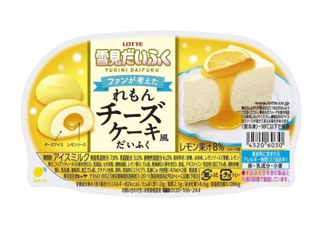 レモンチーズケーキ風「雪見だいふく」 ファン投票選ばれた味が商品化だよ~