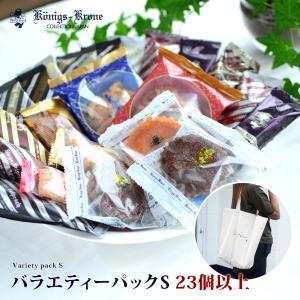 驚きの量...! ケーニヒスクローネの訳あり洋菓子セット、お得すぎでは?