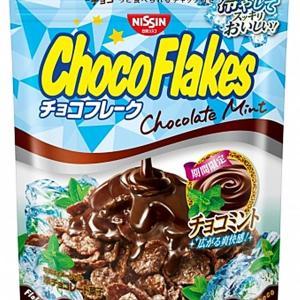 サクサクつまみ食い! 夏にピッタリな「チョコフレーク チョコミント」出るよ~