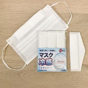 夏のコロナ対策に日本製「マスク冷感うるおいシート」 5枚入165円で販売