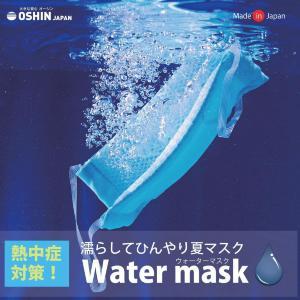 水に濡らして使う、夏のひんやりマスク 熱中症対策にも