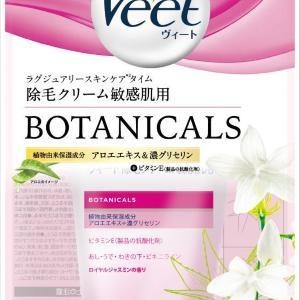 【プレゼント】植物由来の保湿成分配合。たっぷり使える大容量の「ヴィート ボタニカルズ 除毛クリーム 敏感肌用」(3名様)