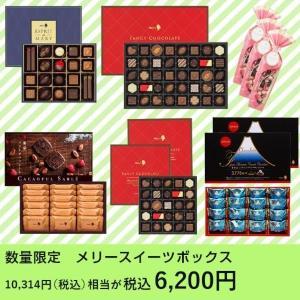 1万314円相当が6200円! メリーチョコレートで驚きの量のチョコ詰め合わせ見つけた。