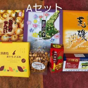 淡路島からのヘルプ! 「コロナ支援・訳あり」お菓子セット8000円→3200円で販売