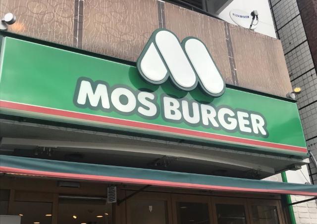 知ってた? モスバーガーの人気メニューを「ちょっとお得に買う」方法。