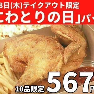 テイクアウト限定で「鶏の半身揚げ」セットが約70%オフ! 5月28日限定だよ。