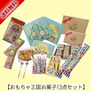 おもちゃ王国のお菓子13点セットが4455円! 人気No.1商品も入ってるよ。