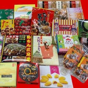 大人気!関西菓子メーカー16ブランド参加の福袋 限定1000セットだから待機しといて。