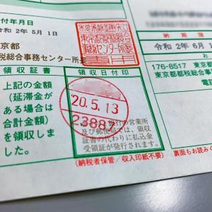 東京都税もLINE PayやPayPayで支払い可能に ポイントは貯まる?