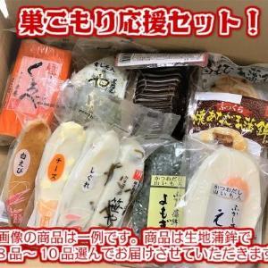 たっぷり入って送料無料2500円 富山のかまぼこ屋さんが「フードロス福袋」販売中